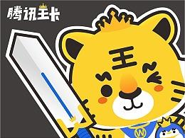 腾讯王卡品牌形象—雷帝豆豆  QQfamily 风格