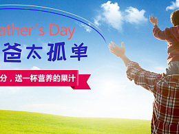 SKG父亲节banner海报活动