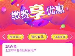 """国家电网产品""""电e宝""""活动页"""