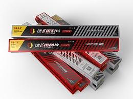 速8雨刮片包装盒设计-悟杰品牌视觉设计