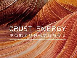 中壳能源品牌视觉形象设计