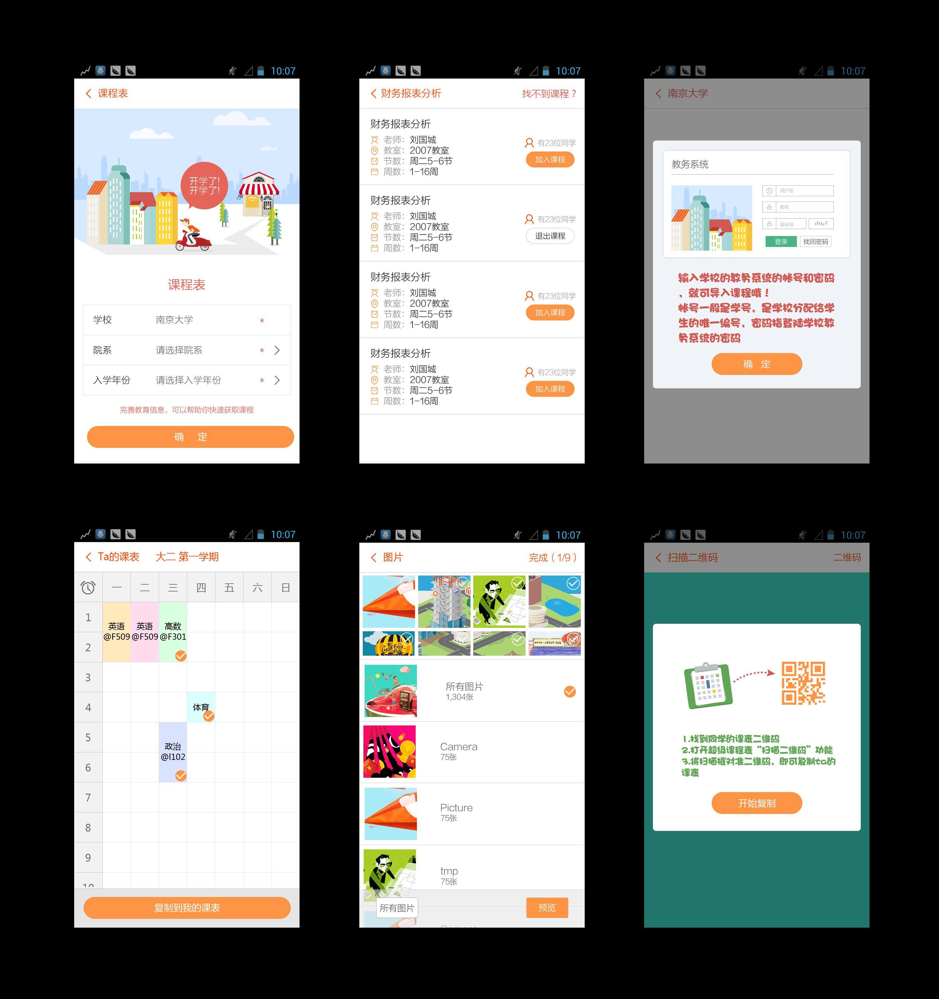 客户端课程表模块设计图片