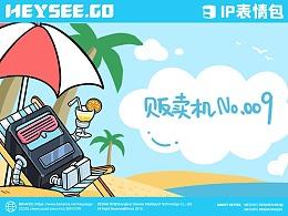 黑拾品牌IP设计微信动态表情包 贩卖机No.009