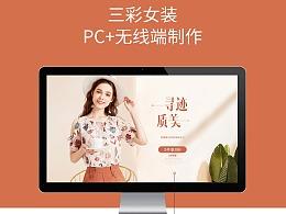 女装PC+无线端详情页(非商用)