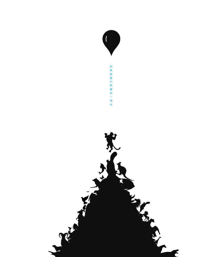 如果世界只剩最后一滴水|海报|平面|悦雨 - 原创