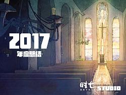 时七动画工作室 | 2017 总结