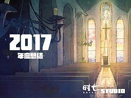 时七工作室 | 2017 总结