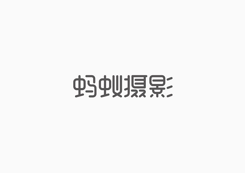 logo 字体设计 摄影器材类 蚂蚁摄影 vi图片