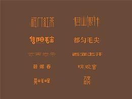 周朝君&字体设计——中国十大名茶