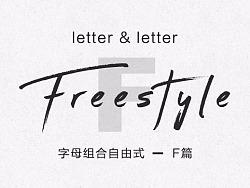 字母组合freestyle(F篇)