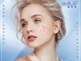 化妆品 美容 修复 抗衰