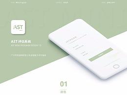 AST Mini Program Design