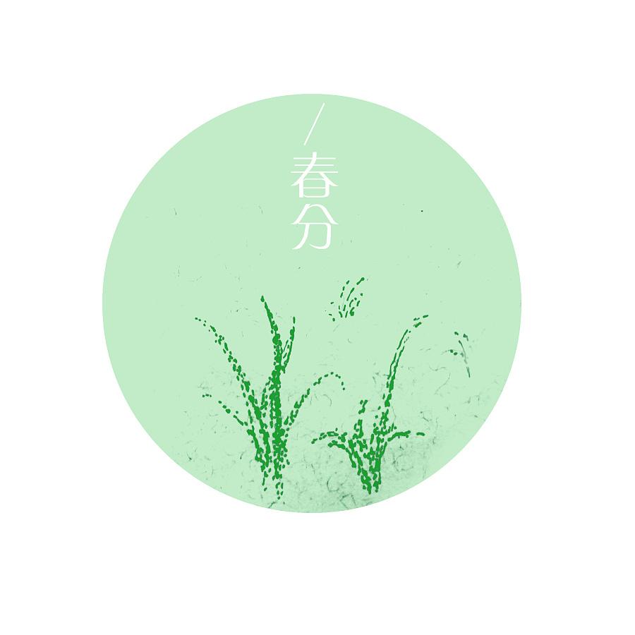 24节气春分手绘画