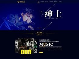 悦动音乐网页设计