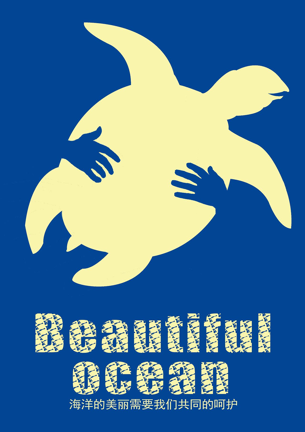 保护海洋公益海报