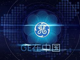 GE Show cace 2016-GE在中国 交互大屏