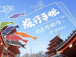旅行手账的表现技巧(日本行)