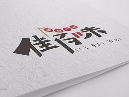 美食广场logo提报--佳百味美食广场