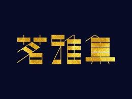 """""""茗雅集""""中文字体设计"""