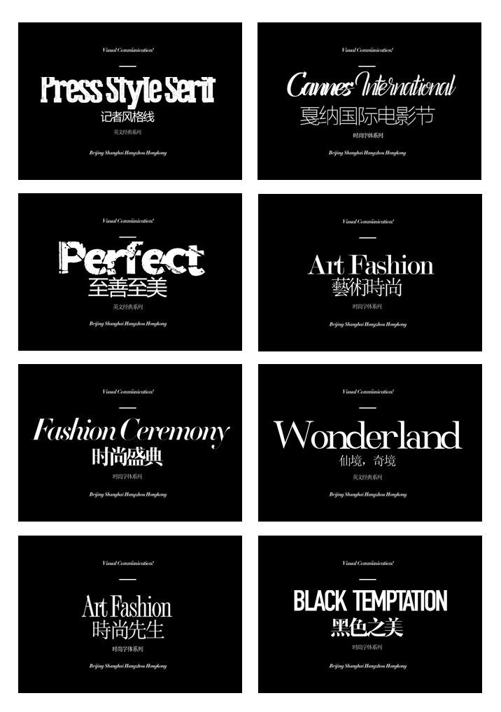 英文海报字体|字体/字形|平面|私藏字体font