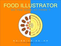 【插画】食物插画设计的两种表现方式