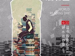 读书日 海报设计