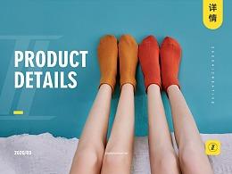 造视创意广告——丝袜棉袜品类宝娜斯详情页设计