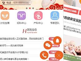 手机端妇科医院网站模板,移动端妇科医院网站开发