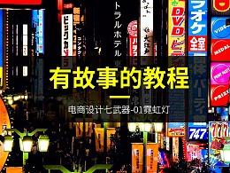 有故事的教程-01霓虹灯