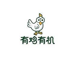 有鸡有鸡品牌标识提案