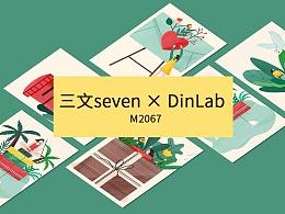 三文seven × DinLab插画打卡总结