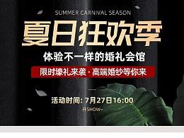 探店活动:夏日狂欢季