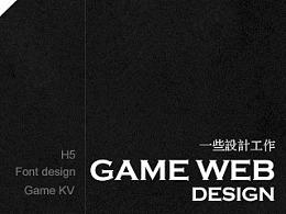 一些游戏视觉设计
