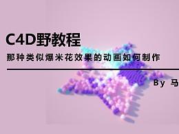 (图文+视频)C4D野教程:那种类似爆米花一样的动画是如何制作的