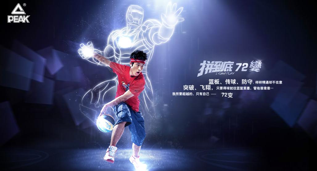 匹克|平面|海报|chenglijun_2000 - 原创作品 - 站酷