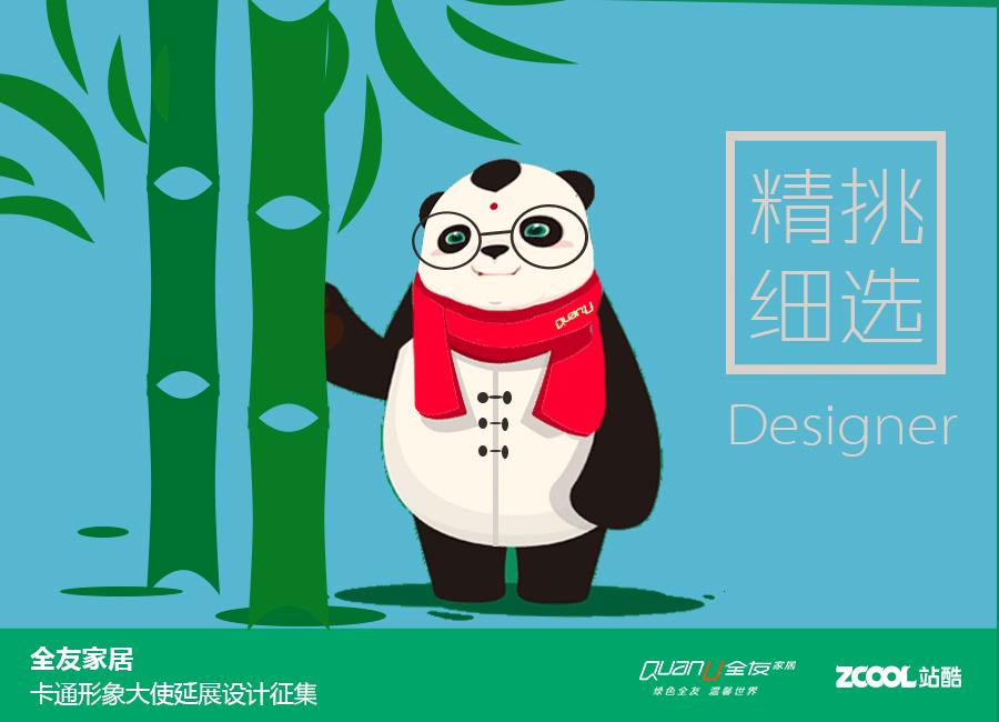 春节形象 圣诞形象 设计师造型