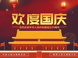 节日banner