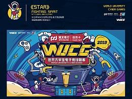 大学生电子竞技联赛校园预选赛视觉设计海报设计KV设计