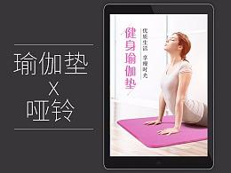 瑜伽垫/哑铃详情/健身