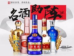 津塘酒类专卖店首页