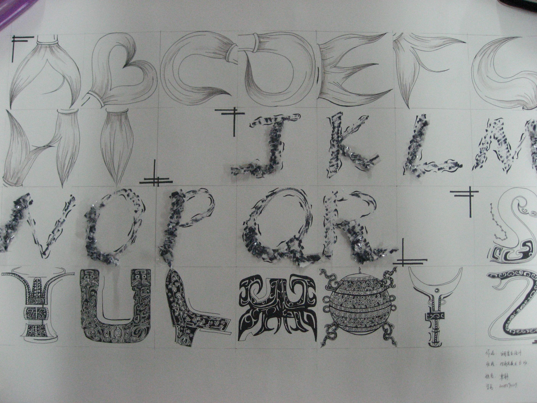 字体,图形创意设计.