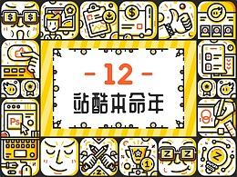 SA9527-站酷本命年热点趣味插图~