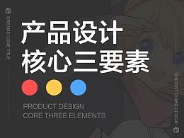 产品设计核心三要素