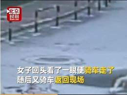 不报警不施救,女子撞晕老人,淡定围观几分钟后溜走