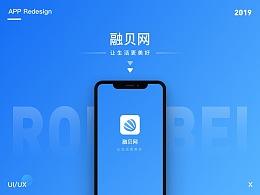 Redesign-「融贝网」APP