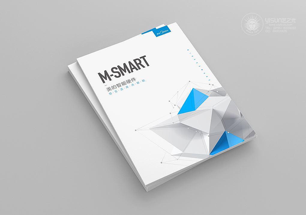 美的智能家居画册设计,深圳画册设计,产品画册设计图片