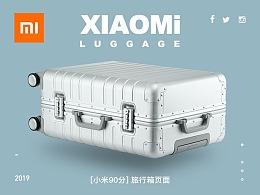 小米旅行箱页面设计