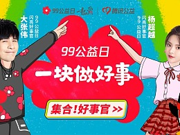 腾讯99公益日x赞意 MV:跨次元IP联萌,一块做好事