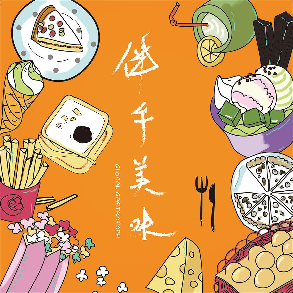 之前给成都大悦城画的特色插画,手绘板美食有哪些美食春节泰安新手图片