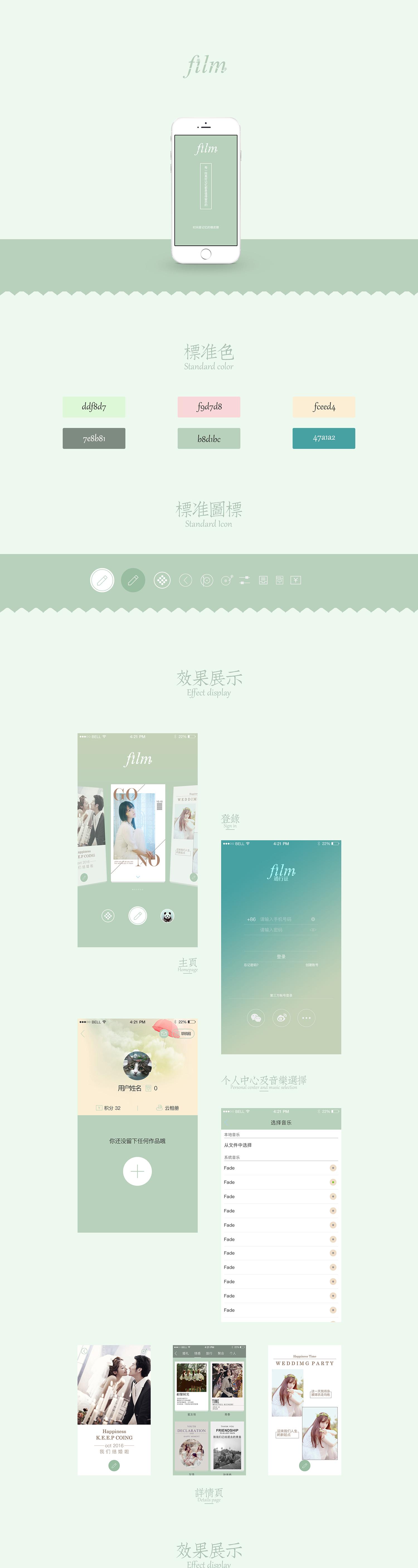 胶片(音乐相册app)图片